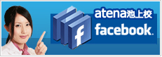facebookアテナ池上