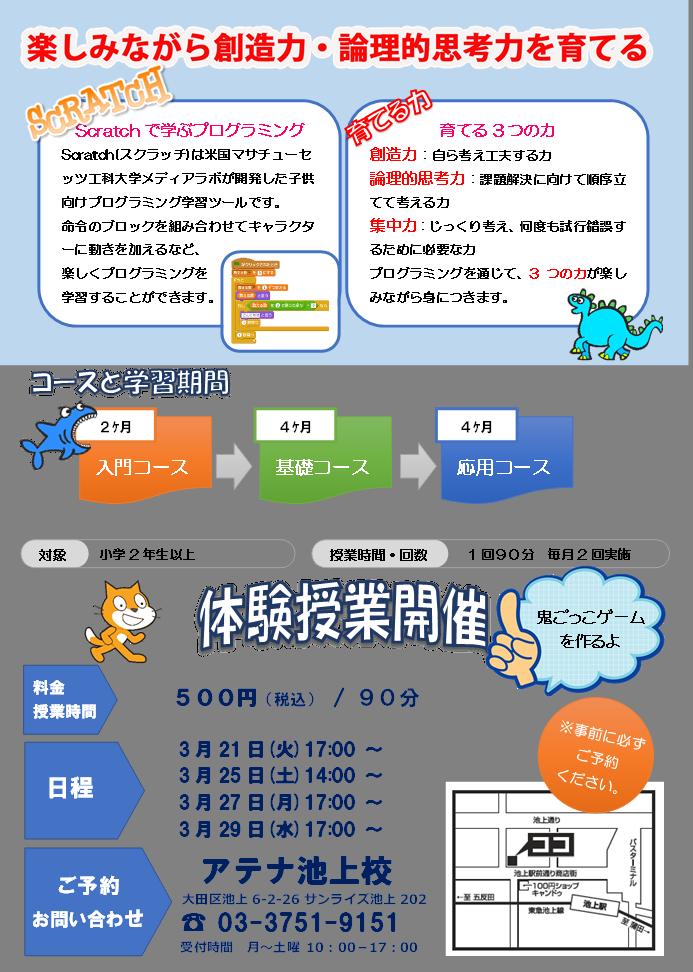 プログラミング教室体験授業