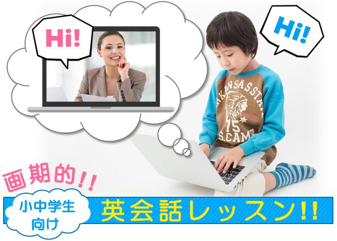 skype英会話レッスン