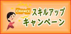 資格学校アテナ池上校のスキルアップキャンペーン!