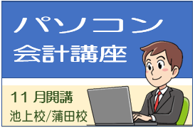 資格学校アテナ 11月パソコン会計講座開講!!