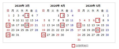 MOS資格試験カレンダー