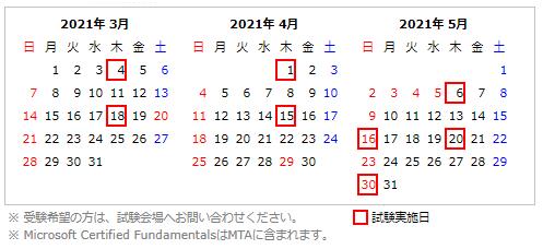 MTA資格試験カレンダー